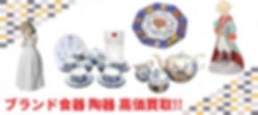 ブランド食器 陶器 高価買取 バナー.jpg