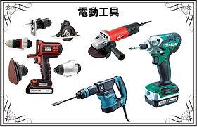 電動工具.jpg
