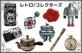 レトロコレクターズ.jpg