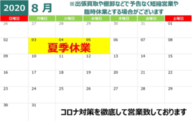2020年8月3日から5日夏季休業.jpg