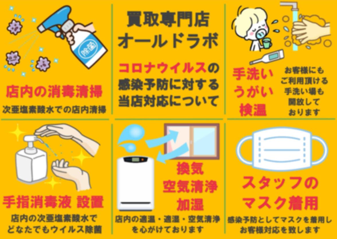 オールドラボ コロナウイルス対策.jpg