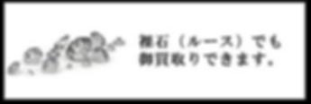 ダイヤ説明3.png
