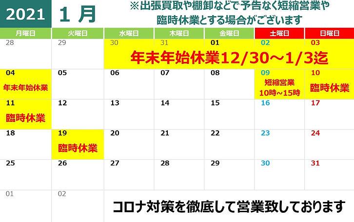 2021年1月営業カレンダー.jpg