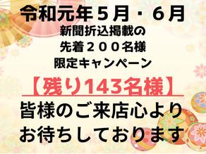 2019/06/07現在 折込広告キャンペーン【残り143名様】です!\(゜ロ\)(/ロ゜)/