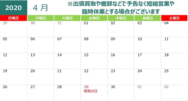 2020年4月 営業カレンダー.jpg