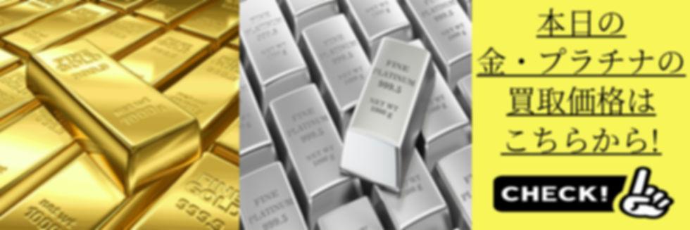 OLDLAB オールドラボ 金 プラチナ 買取価格表 買取相場 買取金額 高価買