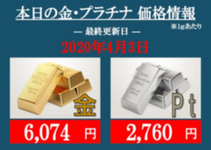 20200403 本日の買取価格 OLDLAB オールドラボ 金 プラチナ 買取