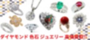 ダイヤ 色石 高価買取.jpg