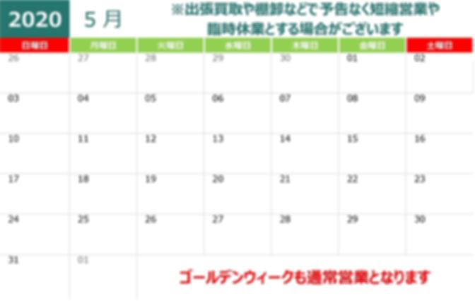 営業カレンダー_page-0001 (4).jpg