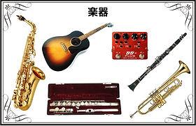 楽器.jpg