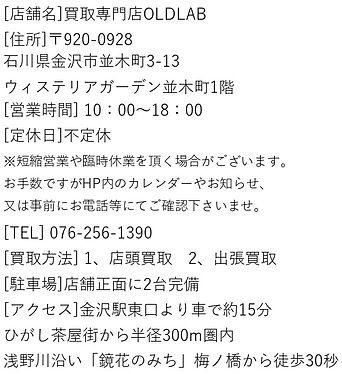 店舗情報_page-0001.jpg