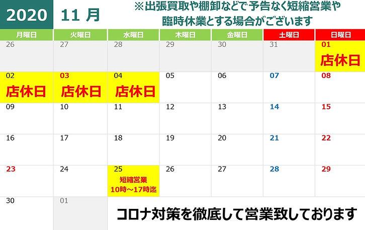 営業カレンダー_page-0001 (12).jpg