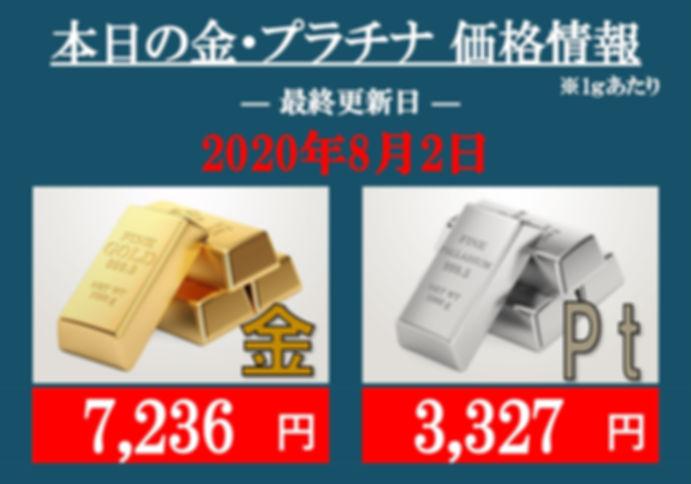 20200802 本日の買取価格 OLDLAB オールドラボ Pt プラチナ 金