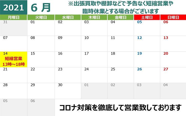 営業カレンダー_page-0001 (19).jpg