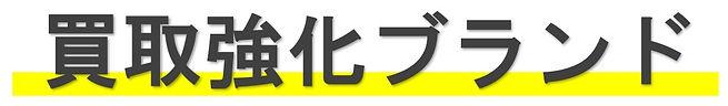 買取強化ブランド12.jpg