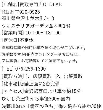 20210119店舗情報_page-0001.jpg