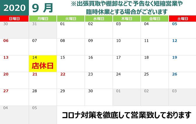 買取専門店OLDLAB 2020年9月営業カレンダー.jpg