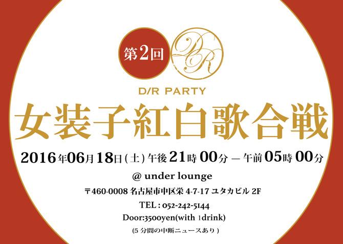 18日はD/R PARTY