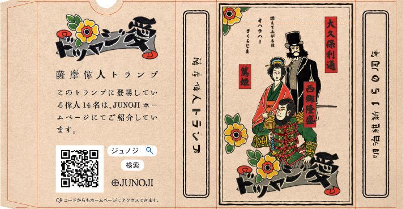 junojiトランプパッケージ