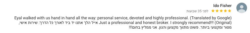 אייל הלך אתנו יד ביד לאורך כל הדרך: שירות אישי, מסור ומקצועי ביותר. פשוט מתווך מקצוען והגון. אני ממליץ בחום!!!