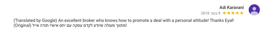 מתווך מעולה שיודע לקדם עסקה עם יחס אישי! תודה אייל!