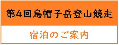 第4回烏帽子岳登山競走 表紙.png