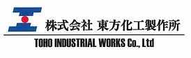 東方化工製作所ロゴ(大).png