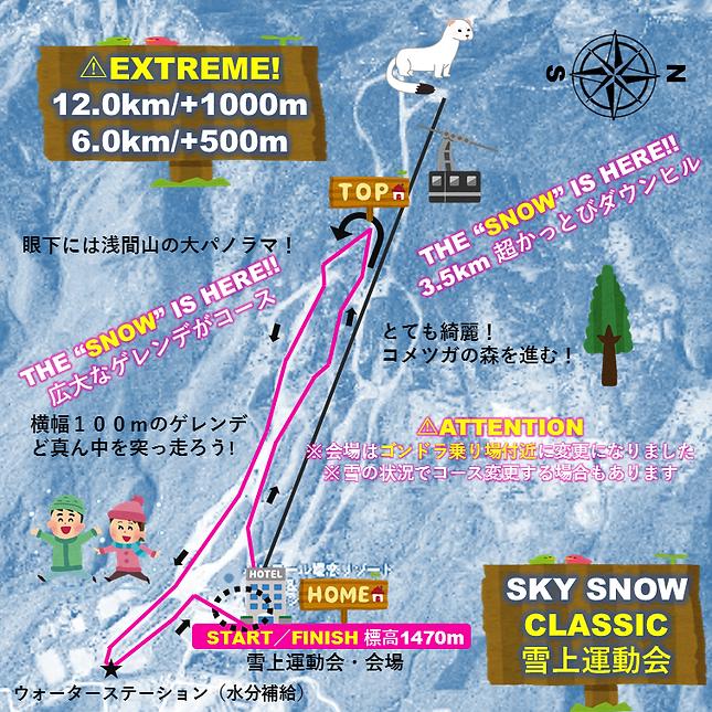 SKYSNOW・クラシック(MAP).png