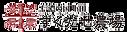 logo297_redblack.png