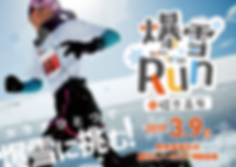 爆雪RUN2019_edited.png