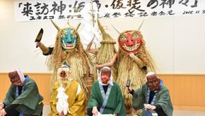 来訪神 仮面・仮装の神々