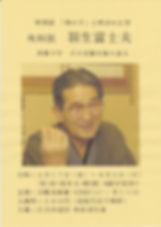 羽生富士夫展1.jpg