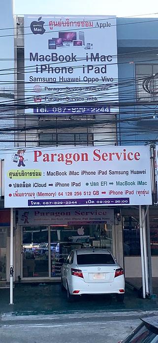 Paragon Front Shop.PNG