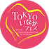 TOKYOいなかフェスロゴ2018.png