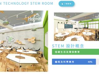 為中、小學的STEM Lab設計