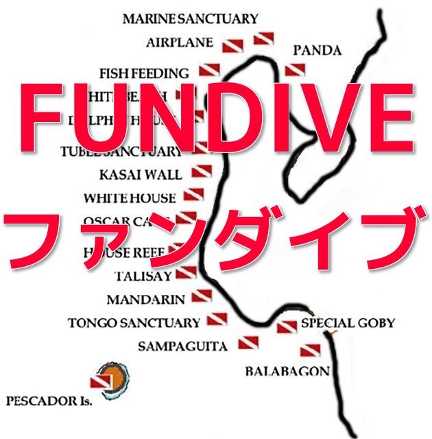 homepage fundive