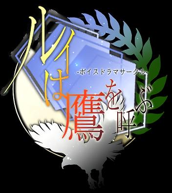 新サークルロゴ.png