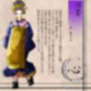 oiran_kyara_usuzumi.jpg