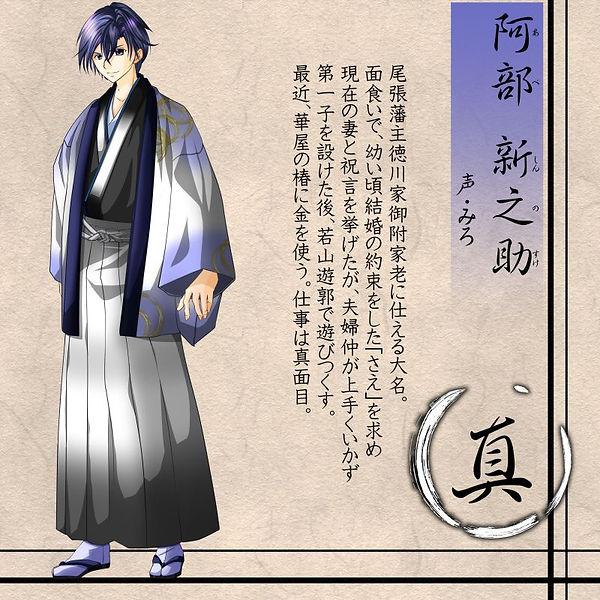 oiran_kyara_sinnosuke.jpg