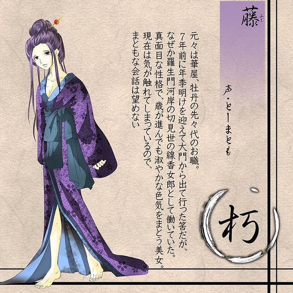 oiran_kyara_huji.jpg