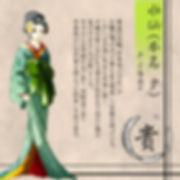 oiran_kyara_suisen.jpg