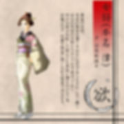 oiran_kyara_okami.jpg