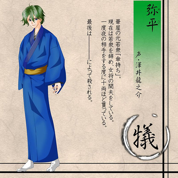 syoukai_yahei.jpg