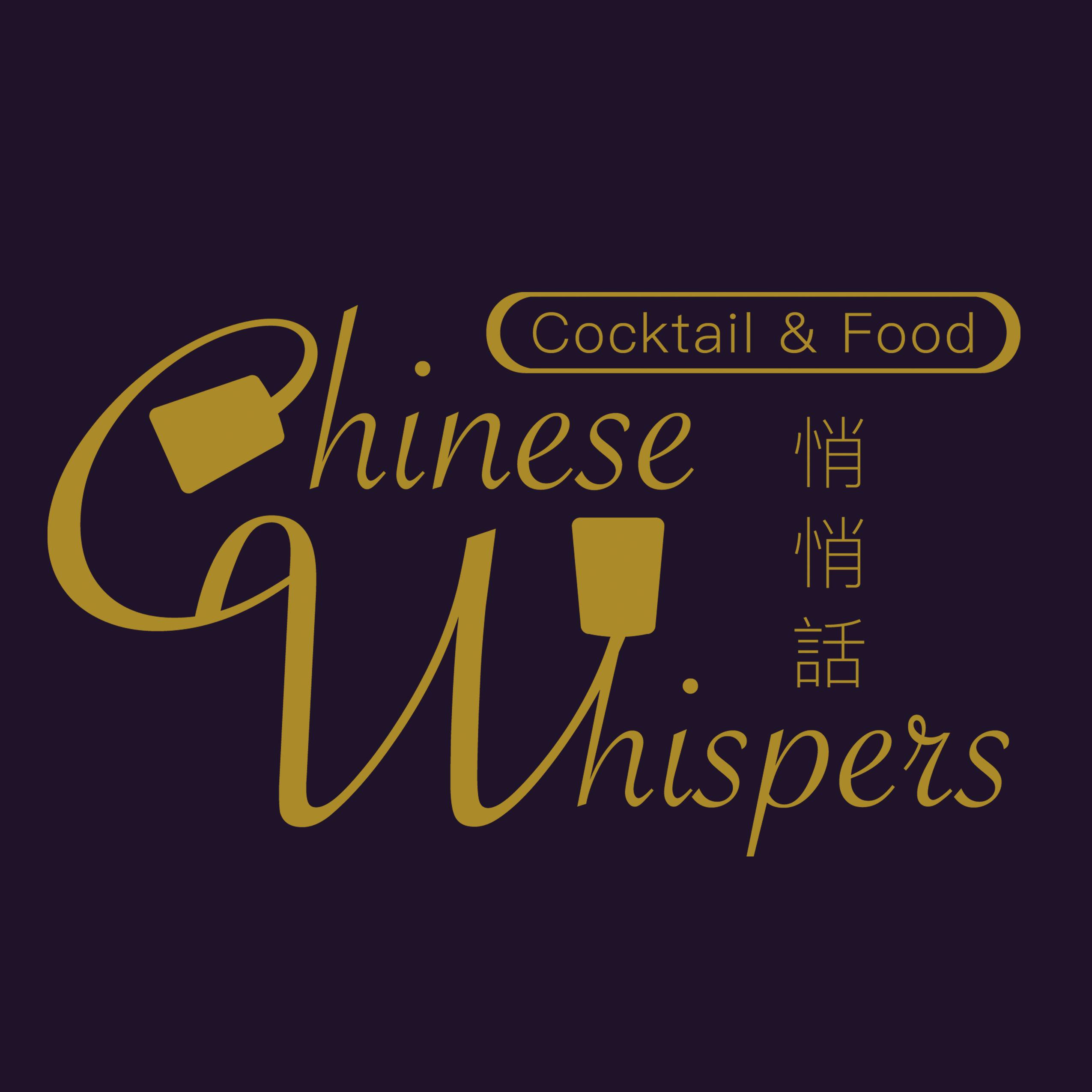 Chinese Whisper 悄悄話