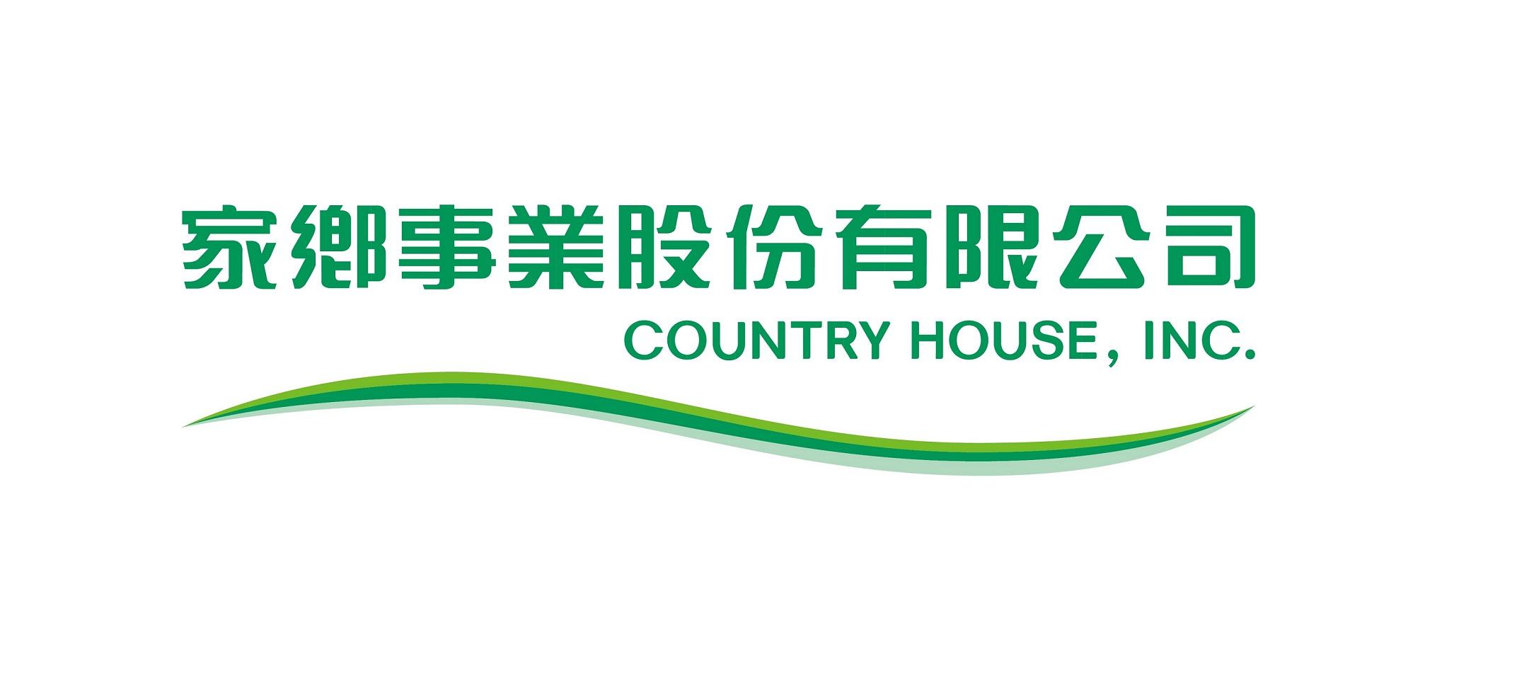 Country House 家鄉事業