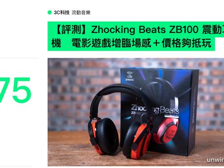 Unwire.HK【評測】Zhocking Beats ZB100 震動耳機 電影遊戲增臨場感+價格夠抵玩