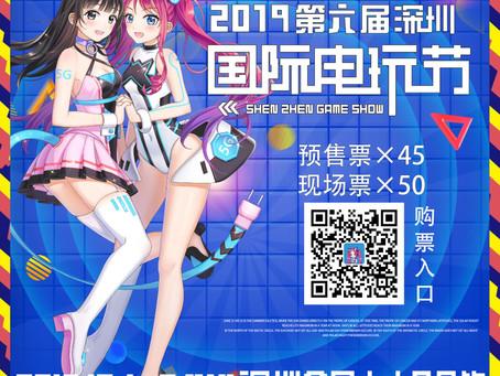2019 第六屆深圳國際電玩節