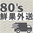 80's鮮果外送.webp