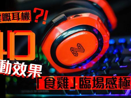 【HK01】Zhocking Beats ZB100 全球首對真4D震動耳機 打機開槍勁有FEEL