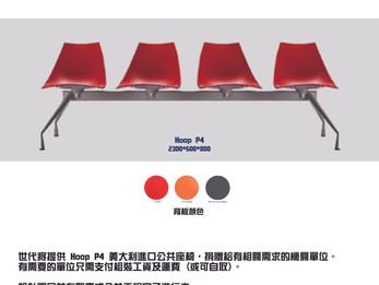 Hoop P4義大利進口公共座椅 捐贈